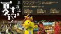 停止中:JPSAジャパンプロサーフィンツアー2013ライブカメラと雨雲レーダー/東京都新島村
