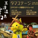 玉造温泉・夏まつり タマステージライブカメラ