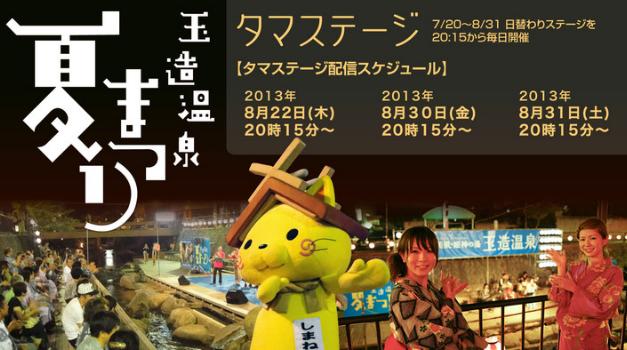 玉造温泉・夏まつり タマステージライブカメラと雨雲レーダー/島根県松江市