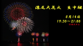 終戦の日 全国戦没者追悼式 ライブカメラと雨雲レーダー/東京都千代田区