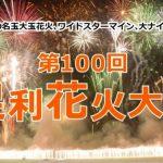 2014年・第100回足利花火大会ライブカメラ