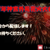 神宮外苑花火大会ライブカメラ