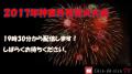 停止中:湘南江の島の片瀬海岸ライブカメラ[USTREAM]と雨雲レーダー/神奈川県藤沢市