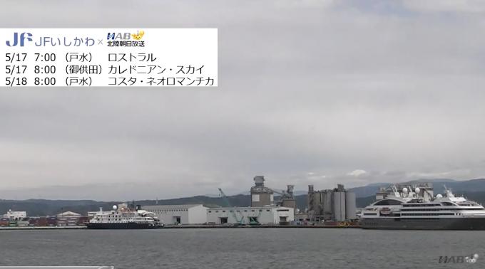 金沢港 ライブカメラと雨雲レーダー/石川県金沢市