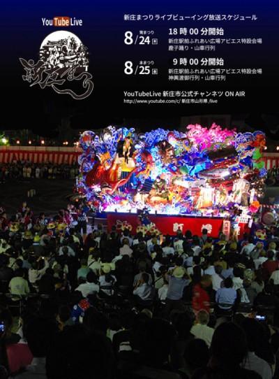 8月24日〜26日 新庄まつりライブカメラと雨雲レーダー/山形県新庄市