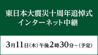 東日本大震災十周年追悼式のライブ配信と雨雲レーダー/東京都