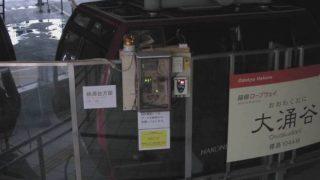 大涌谷駅の火山性ガス濃度計測機器ライブカメラ(2ヶ所)と雨雲レーダー/神奈川県箱根町