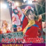 2014えひめYOSAKOI祭りライブカメラ