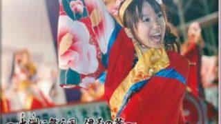 2014えひめYOSAKOI祭りライブカメラと雨雲レーダー/愛媛県大州市