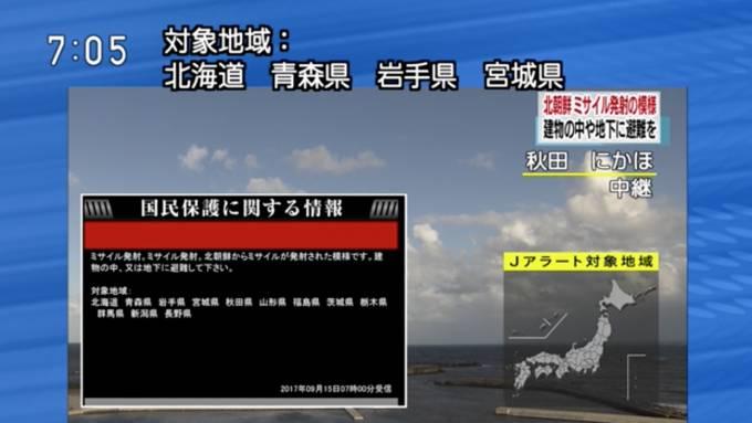 停止中:北朝鮮・弾道ミサイル速報ライブカメラ(NHK)と雨雲レーダー