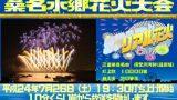 2014年7月26日 桑名水郷花火大会ライブカメラと雨雲レーダー/三重県桑名市
