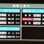 JR東日本 新潟支社の長岡駅の発車時刻案内板(時刻表)ライブカメラ