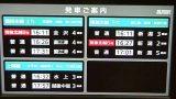 JR東日本 新潟支社の長岡駅の発車時刻案内板(時刻表)ライブカメラと雨雲レーダー
