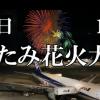 2015年8月22日 第35回いたみ花火大会ライブカメラ(USTREAM)