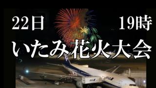 停止中:いたみ花火大会ライブカメラと雨雲レーダー/兵庫県伊丹市