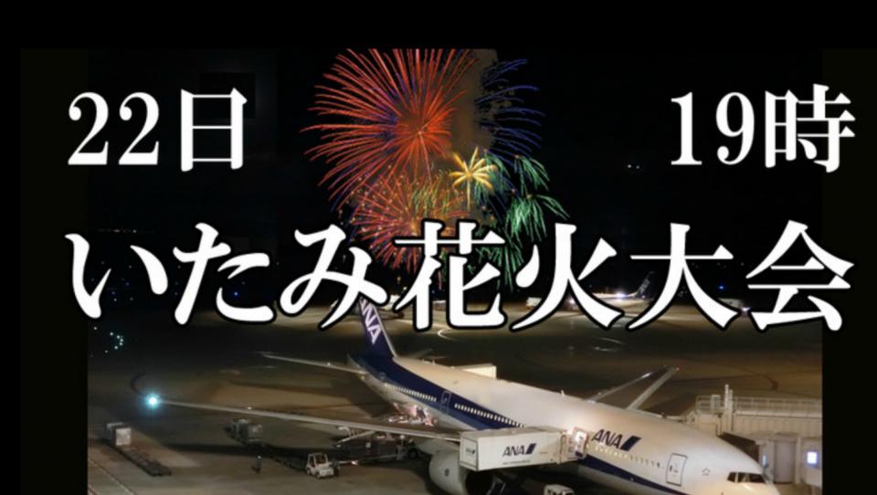 いたみ花火大会ライブカメラと雨雲レーダー/兵庫県伊丹市