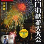2017年8月13日 関門海峡花火大会(下関側)ライブカメラ
