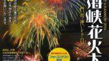 2017年8月13日 関門海峡花火大会(下関側)ライブカメラと雨雲レーダー/山口県下関市