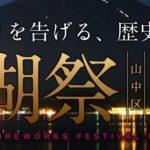 """2014年8月1日 山中湖花火大会""""報湖祭""""ライブカメラ"""
