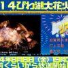 2014年8月8日 びわ湖大花火大会が見れるライブカメラ