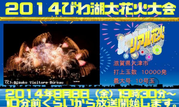 滋賀県大津市 2014年8月8日 びわ湖大花火大会が見れるライブカメラと雨雲レーダー
