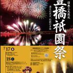 豊橋祇園祭の花火ライブカメラ(USTREAM)