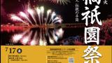 停止中:豊橋祇園祭の花火ライブカメラ(USTREAM)と雨雲レーダー/愛知県豊橋市