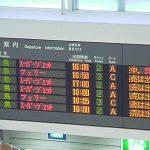 松山観光港の出航時間お知らせ掲示板ライブカメラ