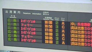 松山観光港の出航時間お知らせ掲示板ライブカメラと雨雲レーダー/愛媛県松山市