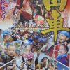 9月14日〜16日八幡宮祭典 盛岡秋まつり山車ライブカメラ[USTREAM]