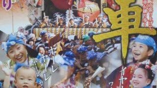 9月14日〜16日八幡宮祭典 盛岡秋まつり山車ライブカメラ[USTREAM]と雨雲レーダー/岩手県盛岡市
