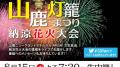 鳥取しゃんしゃん祭「第64回市民納涼花火大会」ライブカメラと雨雲レーダー/鳥取県鳥取市