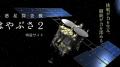 停止中:小惑星探査機「はやぶさ2」の打ち上げ中継ライブカメラ(USTREAM)と雨雲レーダー