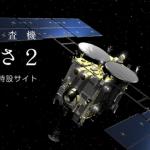 小惑星探査機「はやぶさ2」の打ち上げ中継ライブカメラ(You Tube)