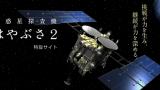 停止中:小惑星探査機「はやぶさ2」の打ち上げ中継ライブカメラ(You Tube)と雨雲レーダー