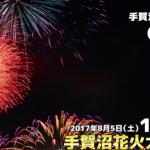 手賀沼花火大会ライブカメラ