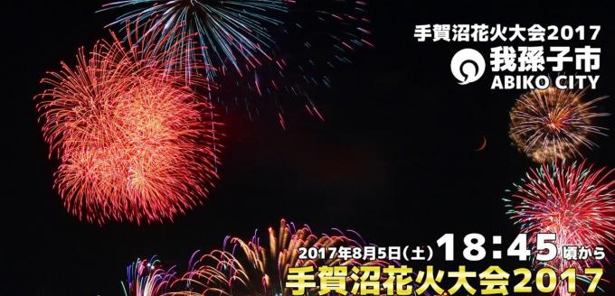 手賀沼花火大会ライブカメラと雨雲レーダー/千葉県我孫子市