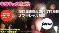東京都北区 赤羽駅周辺ライブカメラと雨雲レーダー