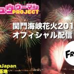 2017年8月13日 関門海峡花火大会(門司側)ライブカメラ