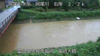 河川(阿尾川、境川、小矢部川など)・海岸 ライブカメラと雨雲レーダー/富山県