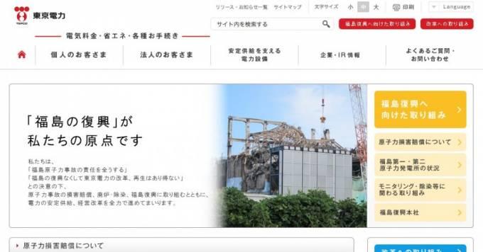東京都千代田区 東京電力定例会見ライブカメラ2と雨雲レーダー