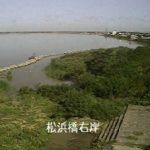 松浜橋付近ライブカメラ