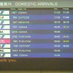 仙台空港の遅延状況などがわかる時刻表ライブカメラ
