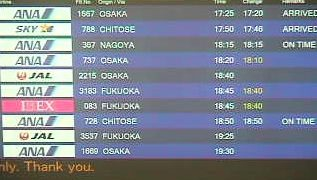 停止中:仙台空港フライト案内板 ライブカメラと雨雲レーダー/宮城県名取市・岩沼市