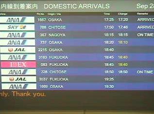 停止中:宮城県名取市・岩沼市 仙台空港フライト案内板 ライブカメラと雨雲レーダー