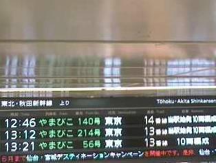 電車マニアにおすすめ!JR仙台駅新幹線発車時刻表ライブカメラ