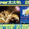 2014年8月9日 若狭おおいのスーパー大火勢ライブカメラ