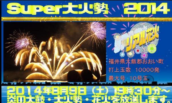 2014年8月9日 若狭おおいのスーパー大火勢ライブカメラと雨雲レーダー/福井県おおい町