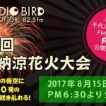 鳥取しゃんしゃん祭「第64回市民納涼花火大会」ライブカメラ
