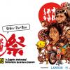 停止中:札幌市「水曜どうでしょう祭 UNITE 2013」ステージ、会場ライブカメラ[USTREAM]と雨雲レーダー